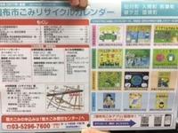 リサイクルカレンダー.JPG